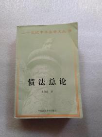 二十世纪中华法学文丛 18:债法总论