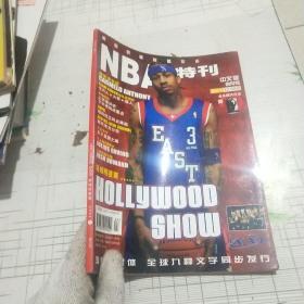 NBA特刊 2004 -4