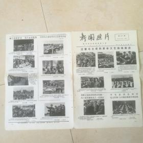 【新闻照片】1973年5月24日第2901期~沿着毛主席的革命文艺路线前进,李先念,周恩来,乔冠华,郭沫若,竺可桢