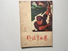 《解放军文艺》1966年第3期