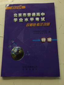 2018 年北京市普通高中學業水平考試 合格性考試說明:物理