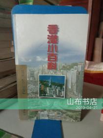 香港小百科【一版一印、仅6000册】