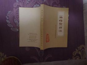 《温疫论》评注【浙江省中医研究所评注】