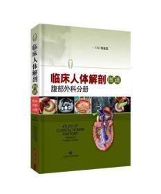 临床人体解剖图谱-腹部外科分册--{b1429540000169522}