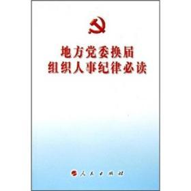地方党委换届组织人事纪律必读