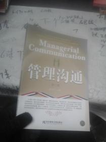 管理沟通 第二版