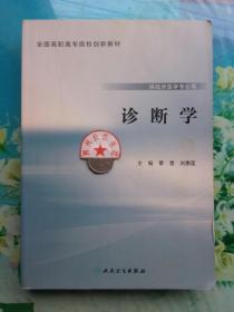 正版9新 诊断学(覃雪,刘惠莲) 人民卫生出版社9787117226837