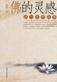 佛的灵感:弘一大师说佛 程群 正心缘结缘佛教用品法宝书籍