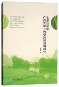生态经济与广西资源节约型经济战略研究