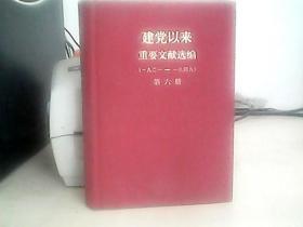 建党以来重要文献选编.第六册。