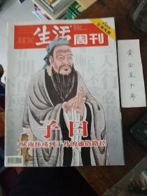三联生活周刊  2007年第2期 总第416期  子曰 从南怀瑾到于丹的通俗路径