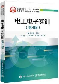 電工電子實訓(第4版)