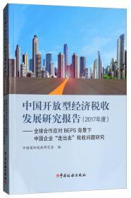 """中国开放型经济税收发展研究报告(2017):年度全球合作应对BEPS背景下中国企业""""走出去""""税收问题研究"""