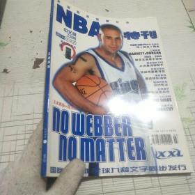 NBA特刊 中文版 三月号 2004 3