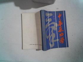 中华气功学 第一册