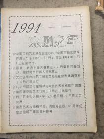 中国京剧(1994年第1期缺封面)