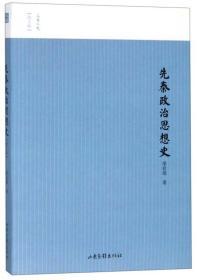 先秦政治思想史(图文版)/名家小史