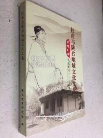 杜甫与陇右地域文化文集-纪念杜甫流陇右一二五五周年.