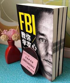 【FBI教你套话术】【FBI教你套读心】【FBI教你套攻心】全三册@杜丽丽   西武  董豪旭等编译,新世界出版社印刷