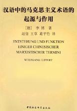 汉语中的马克思主义术语的起源与作用:从词汇—概念角度看日本和中国对马克思主义的接受