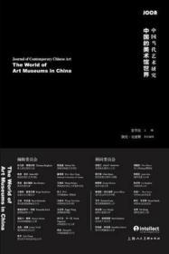 中国当代艺术研究:中国的美术馆世界