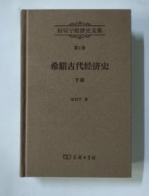 厉以宁经济史文集(第1卷)《希腊古代经济史》下册
