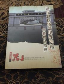 通化县民俗器用陈列馆馆藏物品图册