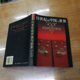 18世纪的中国与世界--经济卷〔大32开精装〕