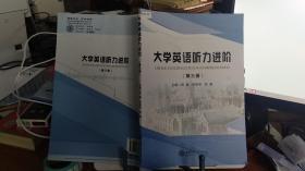9787313167262  大学英语听力进阶  (第三 册 )少量笔记