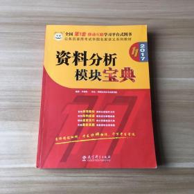 华图·2017公务员录用考试华图名家讲义系列教材:资料分析模块宝典(第11版)