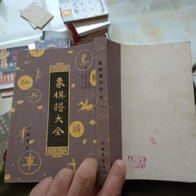 1985年象棋谱大全(五)