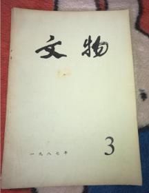 文物1987年第3期  内页完整