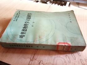哈里德物理学习题解答.第一卷