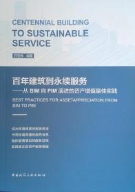 百年建筑到永续服务——从BIM向PIM演进的资产增值最佳实践
