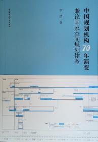 中国筹划机构70年演变:兼论国度空间筹划体系