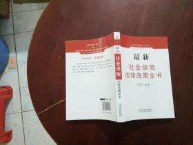 最新社会保险法律政策全书(第3版)