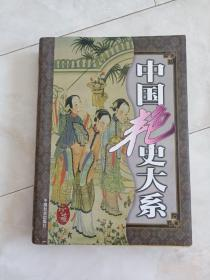 《中国艳史大系》(第三卷)16开精装带护封,1999年一版一印,多幅插图。