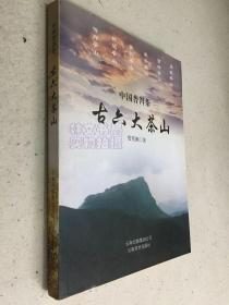 中国普洱茶 古六大茶山 詹英佩签赠本