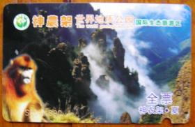 神农架世界地质公园门票卡