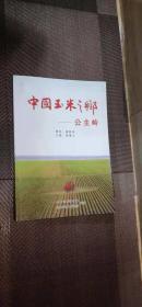 中国玉米之乡