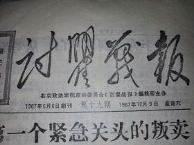 文革小报:讨瞿战报•第十九期1967年12月9日