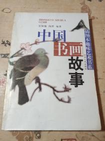 插图本趣味艺术书系:中国书画故事