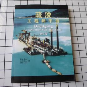 疏浚工程师手册Dredging A Handbook for Engineers 第二版