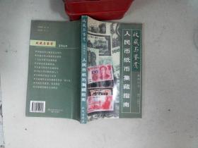 收藏与鉴赏系列丛书: 人民币纸币集藏指南