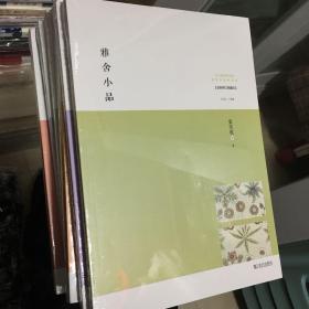 (包邮)梁实秋雅舍全集 全新修订典藏本