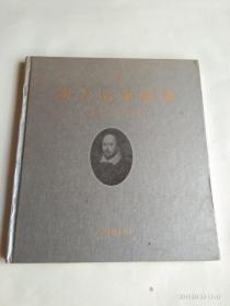 莎士比亚画册