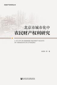 北京市城市化中农民财产权利研究