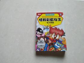 拯救彩虹女王 6