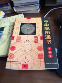 中华民历通书1850-2050(珍藏版)