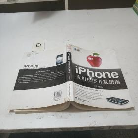 iPhone应用程序开发指南(基础篇)